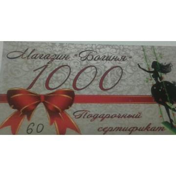 Подарочный сертификат,1 000 руб.