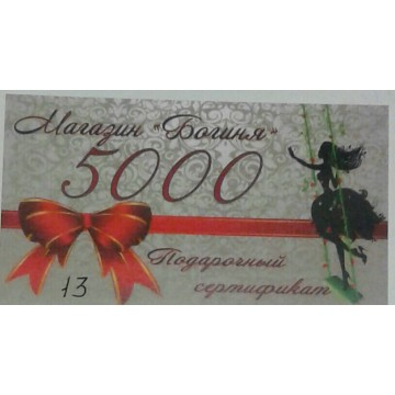 Подарочный сертификат,5 000 руб.