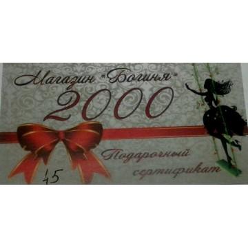Подарочный сертификат,2 000 руб.