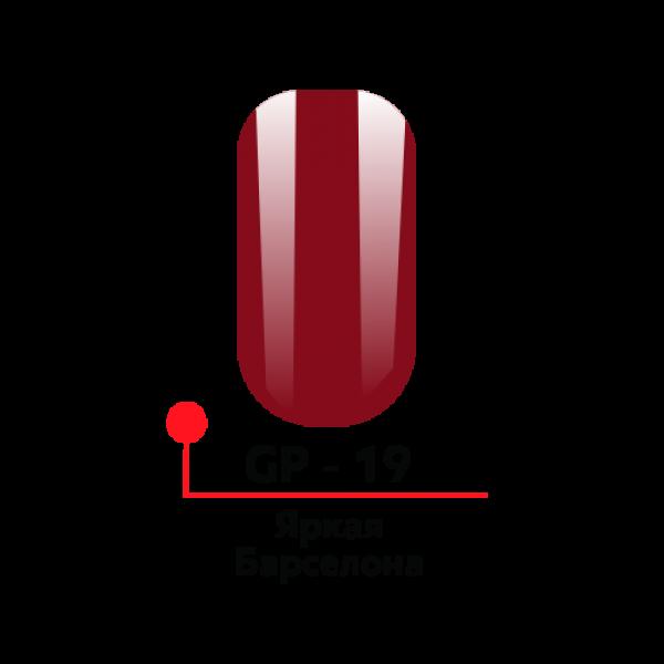 """Акриловая гель-краска для росписи №19, цв.""""Яркая Барселона"""""""