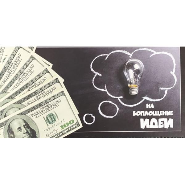 """Конверт для денег """"На воплощение идеи"""""""