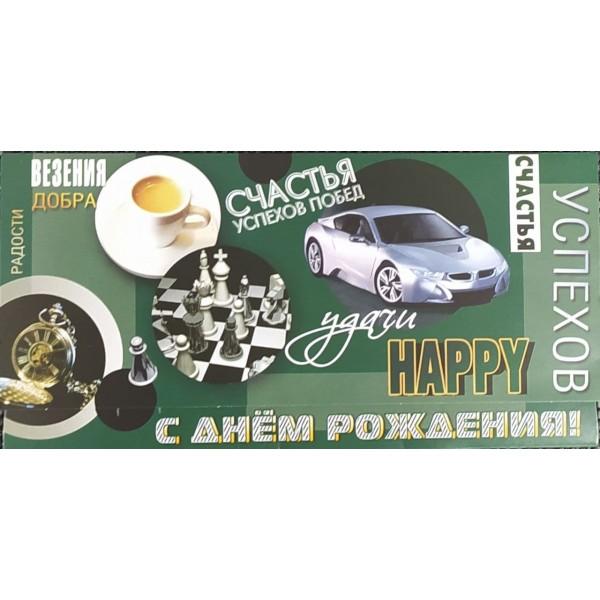 """Конверт для денег """"С днем рождения"""" HAPPY"""