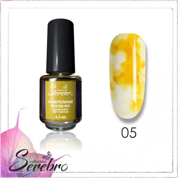 """Акварельные капли """"Serebro collection"""" №05 (желтый), 4,5 мл"""