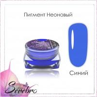 """Пигмент неоновый """"Serebro collection"""". Цвет: Синий"""