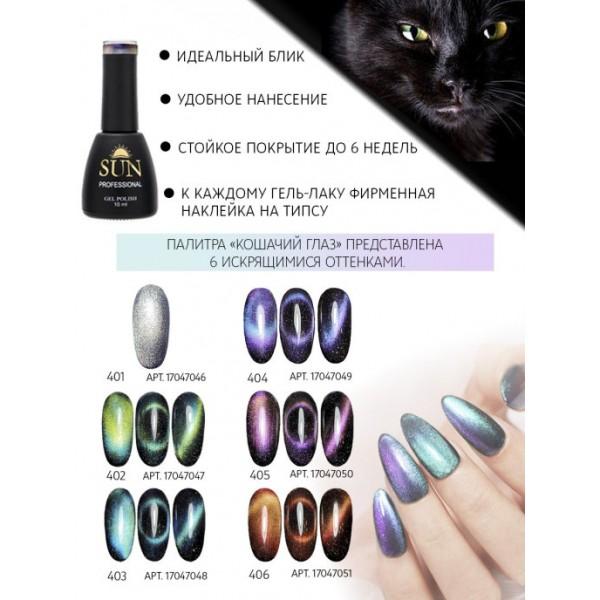 Гель лак Кошачий глаз Cat Eye 9D №401,10мл