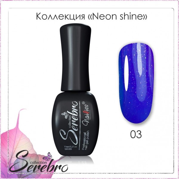 "Гель-лак Neon shine ""Serebro collection"" №03, 11 мл"