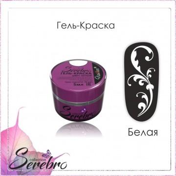 "Гель-краска ""Serebro collection"" белая, 5 мл"