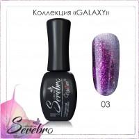 """Гель-лак Galaxy """"Serebro collection"""" №03, 11 мл"""