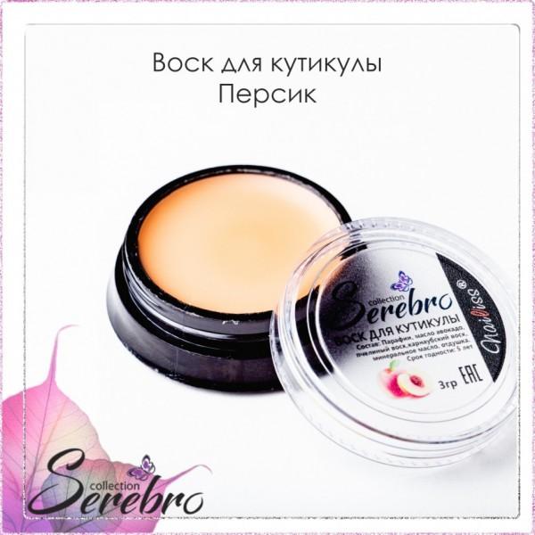 """Воск для кутикулы """"Serebro collection"""", персик 3 гр"""