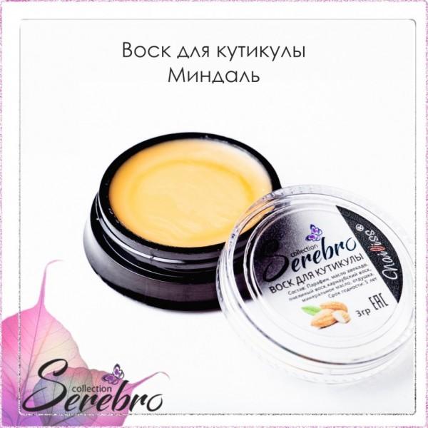 """Воск для кутикулы """"Serebro collection"""", миндаль 3 гр"""