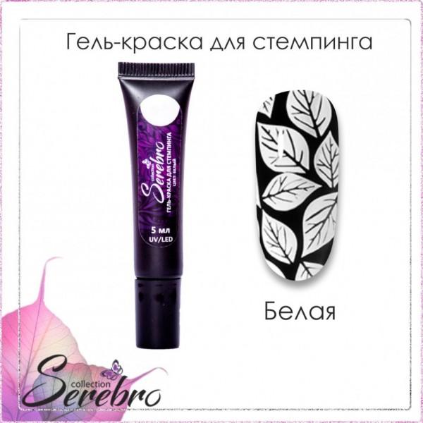 """Гель-краска для стемпинга в тюбике """"Serebro collection"""" №1 белая, 5 мл"""