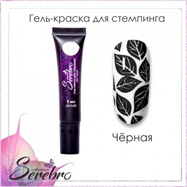 """Гель-краска для стемпинга в тюбике """"Serebro collection"""" №2 чёрная, 5 мл"""