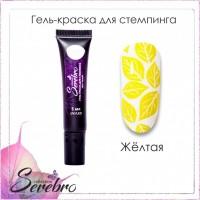 """Гель-краска для стемпинга в тюбике """"Serebro collection"""" №5 желтая, 5 мл"""