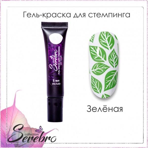"""Гель-краска для стемпинга в тюбике """"Serebro collection"""" №6 зеленая, 5 мл"""