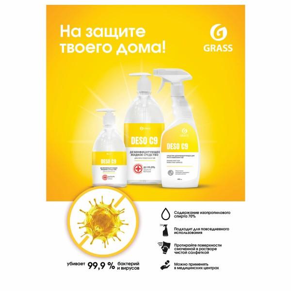 Антисептик для рук и поверхностей спиртосодержащий (70%) с распылителем 600 мл GRASS DESO C9, дезинфицирующий, жидкость