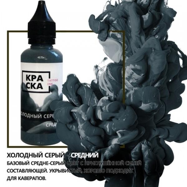 КРАСКА -Холодный серый средний — 50 мл