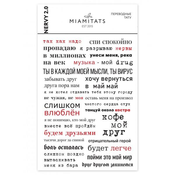 Miamitats Переводные тату Nervy 2.0