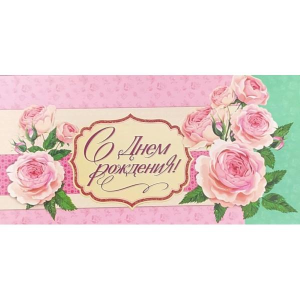 """Конверт для денег """"С днем рождения"""",розы"""