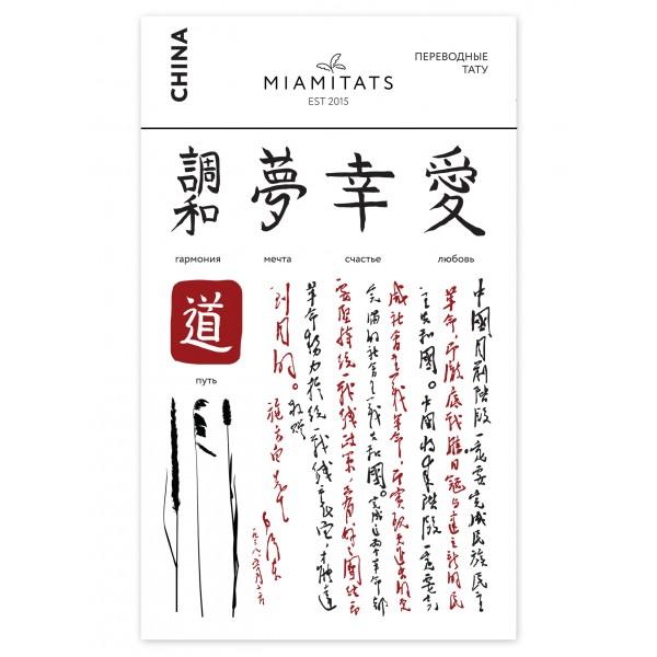 Miamitats Переводные тату China