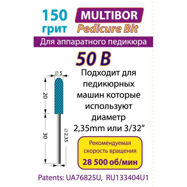 Многоразовая педикюрная насадка 50B