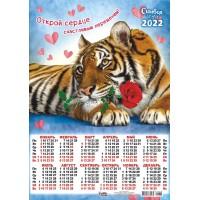 "Календарь ""Тигр с розой"""