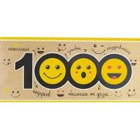 Конверт для денег (1000)
