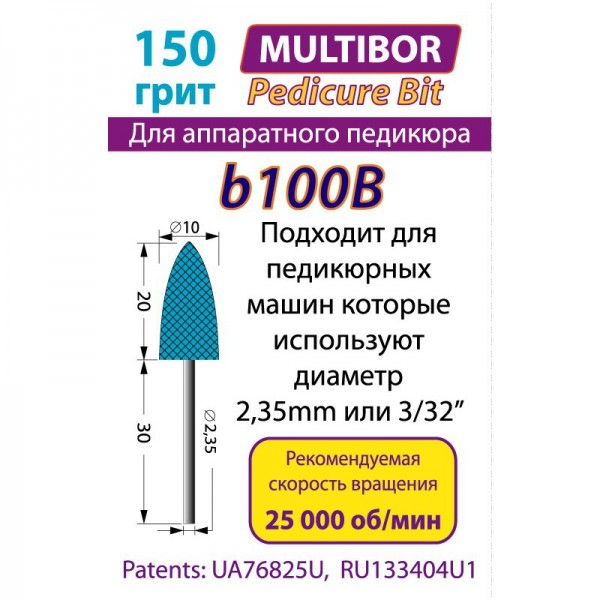 Многоразовая насадка для педикюра b100B